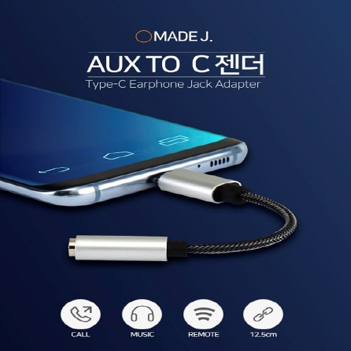 [ΟMADE J.] M-C3.5 USB-C to 3.5mm 이어폰 변환젠더