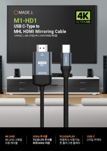 [ΟMADE J.] M1-HD1 USB C-Type to MHL HDMI 미러링 케이블